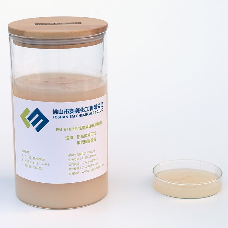 EM-610H活性染料印花增稠剂