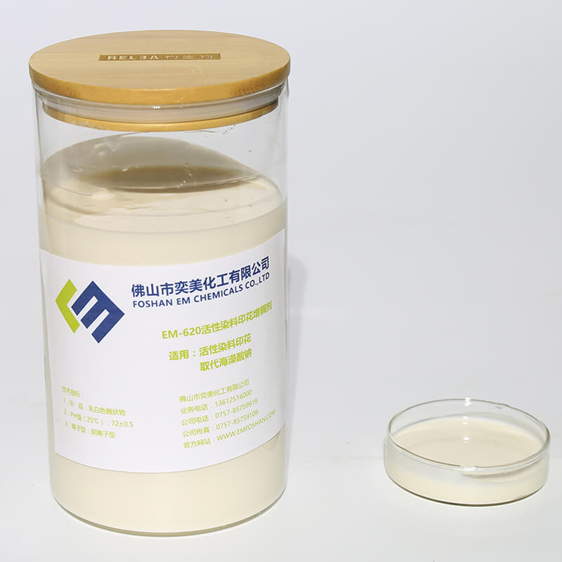 EM-620活性染料印花增稠剂