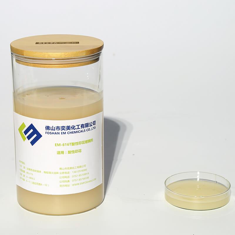 EM-616T酸性染料印花增稠剂