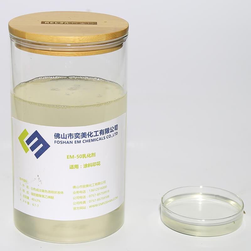 EM-50 乳化剂