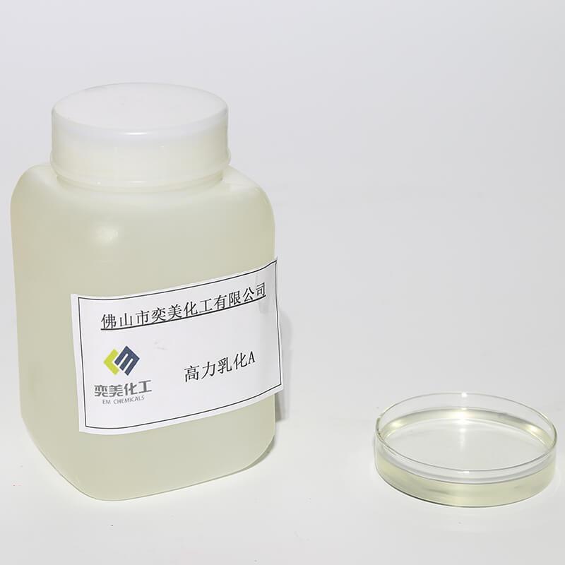 高力乳化剂A