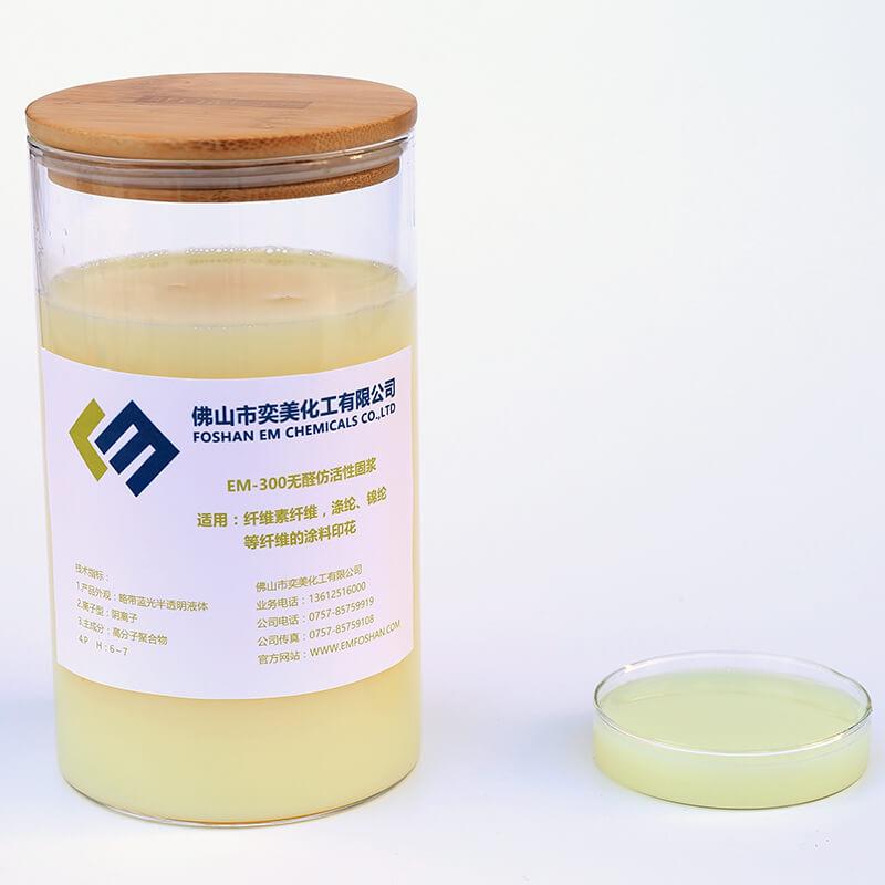 EM-300无醛仿活性印花固浆