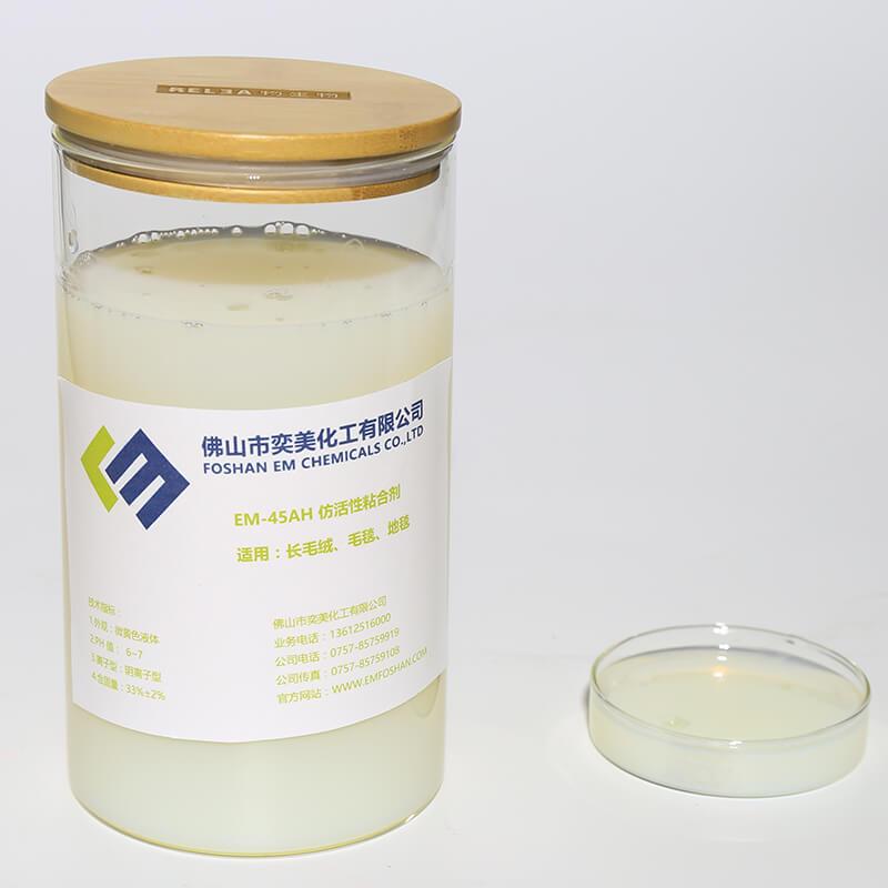 EM-45AH仿活性粘合剂