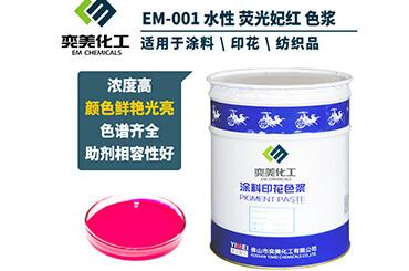 选择使用水性色浆专用颜料要注意的6大要素