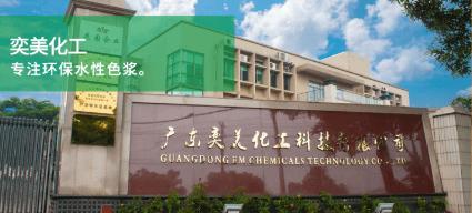 广东奕美化工科技有限公司,印花助剂行业的排头兵。