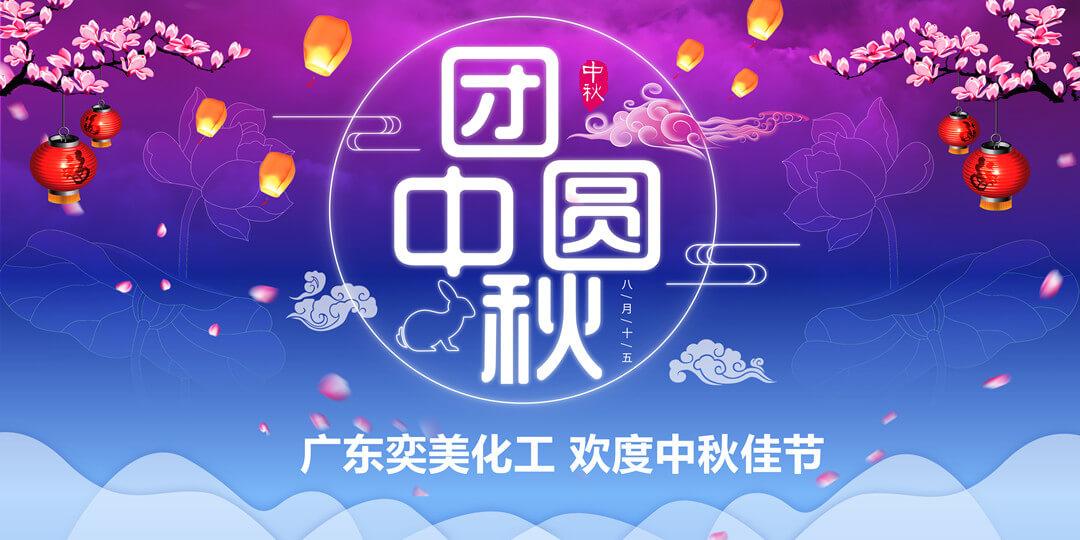 广东奕美化工-2019年欢度中秋佳节聚餐活动